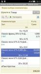 Мобільна версія платформи 1С: Підприємство 8 — «1С: Сіріус-Мобільна»