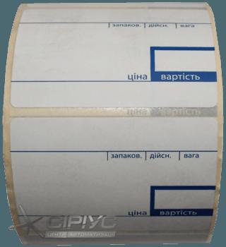 Термоетикетка самоклеюча 58 х 40 з препринтом