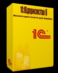 1С:Підприємство 8. Магазин одягу і взуття для України
